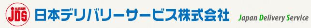 日本デリバリーサービス
